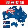 家私家具海运到澳洲门到门 家具海运价格与报关手续费用
