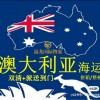 淘宝商品海运到澳洲门到门 家具海运墨尔本费用查询