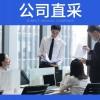 免费注册公司 代理记账 工商年检