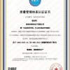 ISO9001质量管理体系认证办理