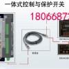 渭南城市IDCPS+IDEAK2智能开关厂家直销