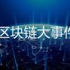源中瑞区块链电子证照存证系统研发