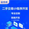 二手交易APP开发二手交易小程序开发二手交易系统开发