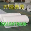 全自动清粪机用PP出粪带,层叠式H型0.8厚白色输送带