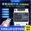 手机app远程控制开关 220幅水泵电机灯大功率