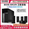 Bose Acoustimass10V家庭影院扬声器系统音响