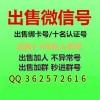 vx小号自助购买平台_微信号批发2元一个_微信小号出售