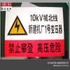 铝腐蚀标志牌沈阳变电站安全禁止标志牌