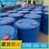 丙烯酸 普酸/精酸 国标优级品 200kg/桶