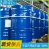甲基丙烯酸甲酯 德固赛190kg/桶 99.9%