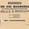 2021海南(东盟)建材及装饰博览会