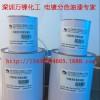 供应黑色耐酸碱电镀保护漆 五金水镀分色漆 电镀分色漆