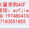 长期求购ACF 深圳收购ACF AC834FA