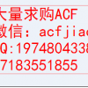 长期求购ACF 现回收ACF AC835FAFDF