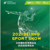 2021北京国际体育用品及运动场馆博览会