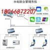 石家庄学校PD866EZ宿舍智能电能表预付费管理系统