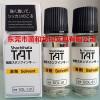 日本旗牌TAT工业印油专用溶剂SOL-1-31油墨清洗剂印台