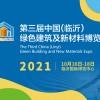 2021第三届中国(临沂)绿色建筑及新材料博览会