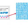 微型文字防伪标签