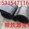 优质除铁器皮带   橡胶除铁器皮带