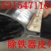 除铁器卸铁皮带选型指南