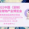 2022深圳宠物医疗展