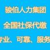 湛江网上社保代缴,代办湛江职工社保,湛江社保公积金外包