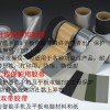 热销双面带胶材料SCS32P-030